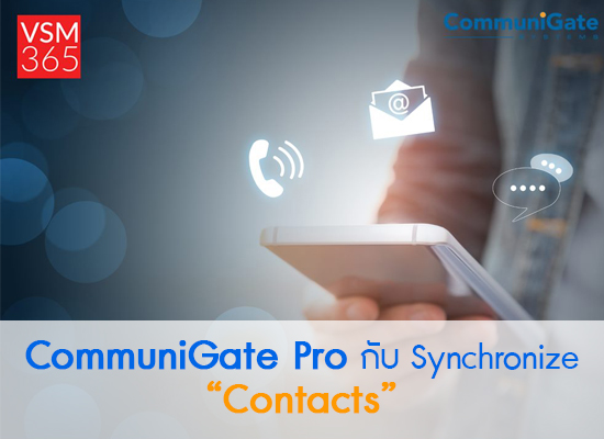 "Article CommuniGate Pro กับ Synchronize ""Contacts"""