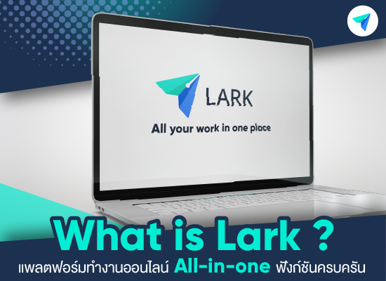 Article What is Lark ? แพลตฟอร์มทำงานออนไลน์ All-in-one ฟังก์ชันครบครัน