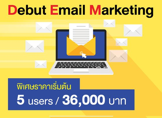 Article Debut Email Marketing