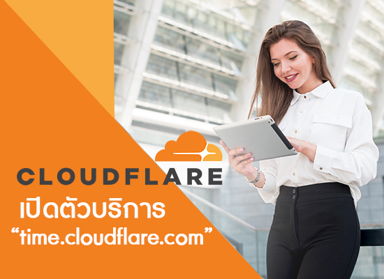 Article Cloudflare เปิดตัวบริการ time.cloudflare.com