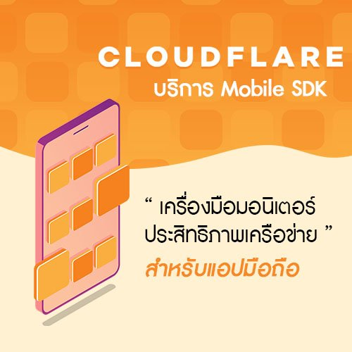cloudflare-mobile.jpg