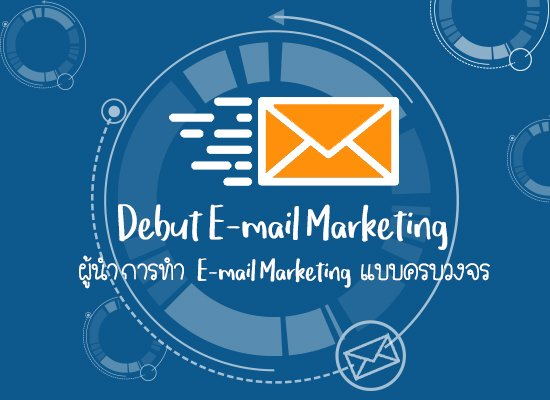 Article Debut E-mail Marketing ผู้นําการทํา Email Marketing แบบครบวงจร