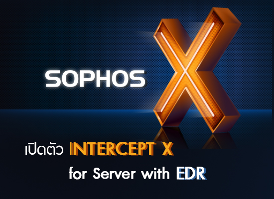 Article Sophos เปิดตัว Intercept X for Server with EDR